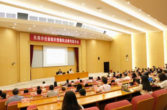 东莞市社会组织党委举办民法典专题讲座